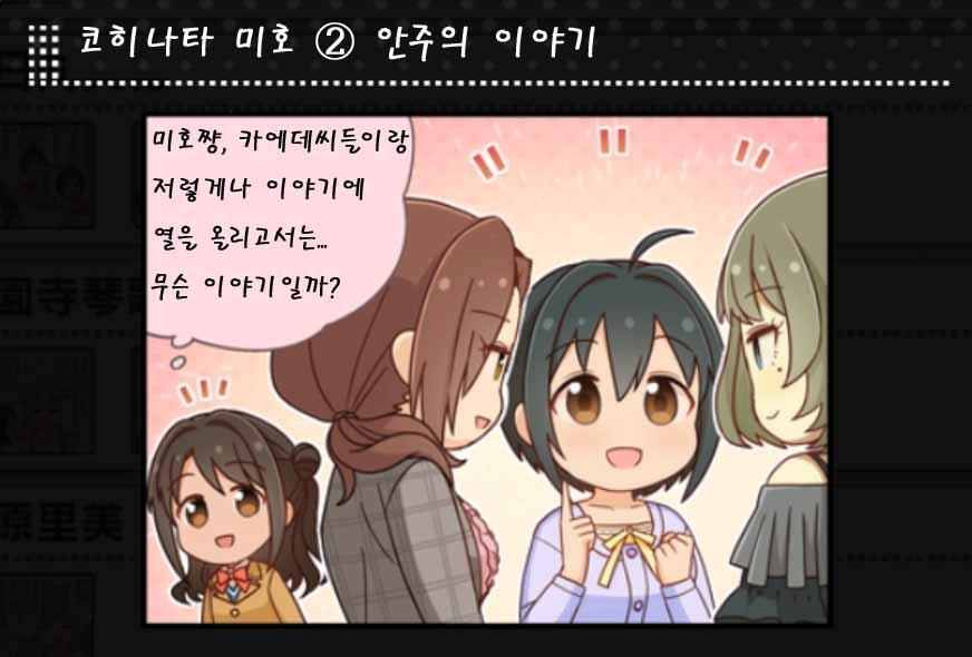 12월 1컷 -  코히나타 미호, 미즈노 미도리, 토토..