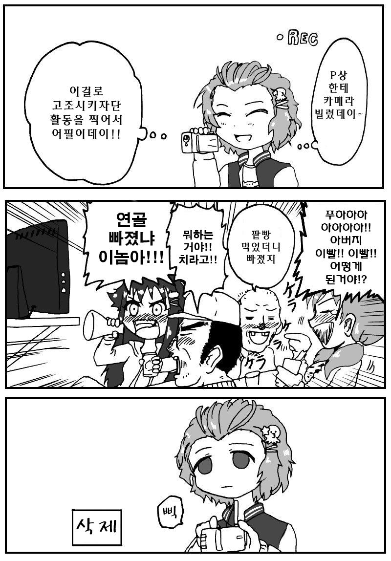 [신데]고조시키자단의 활동