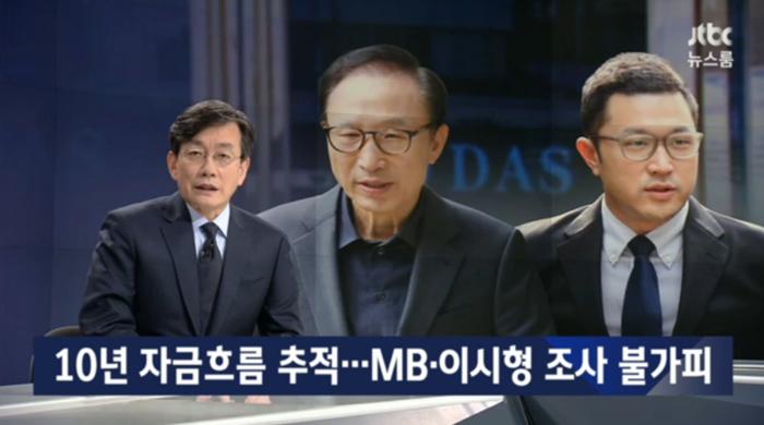 JTBC 뉴스룸, 보도 `다스(DAS)` 전담수사..