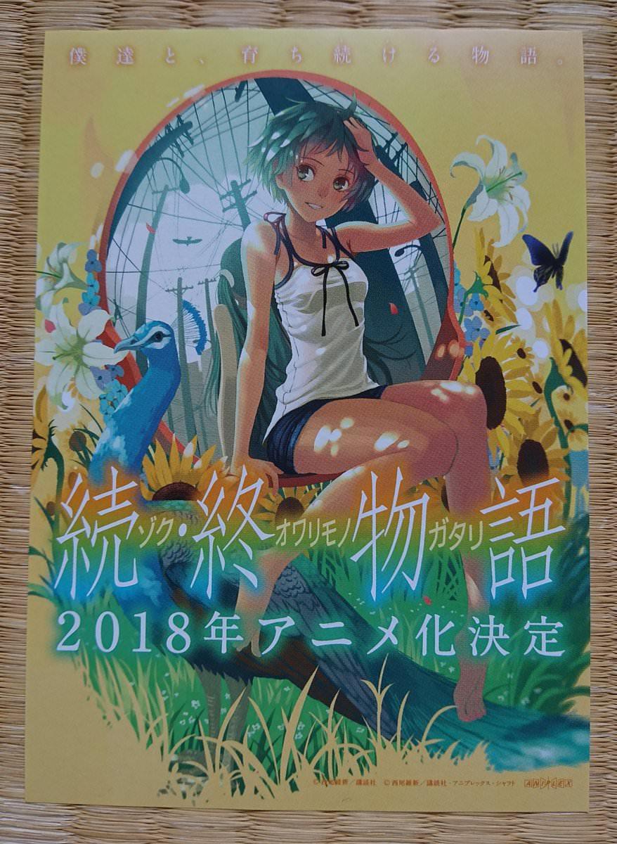 속 오와리모노가타리, 2018년에 애니메이션화 될 예..