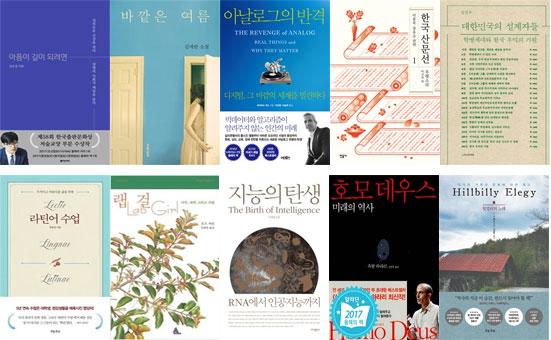 언론사 선정 2017 올해의 책들