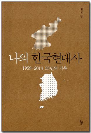 나의 한국현대사 (1959-2014, 55년의 기록), 유시민 2014
