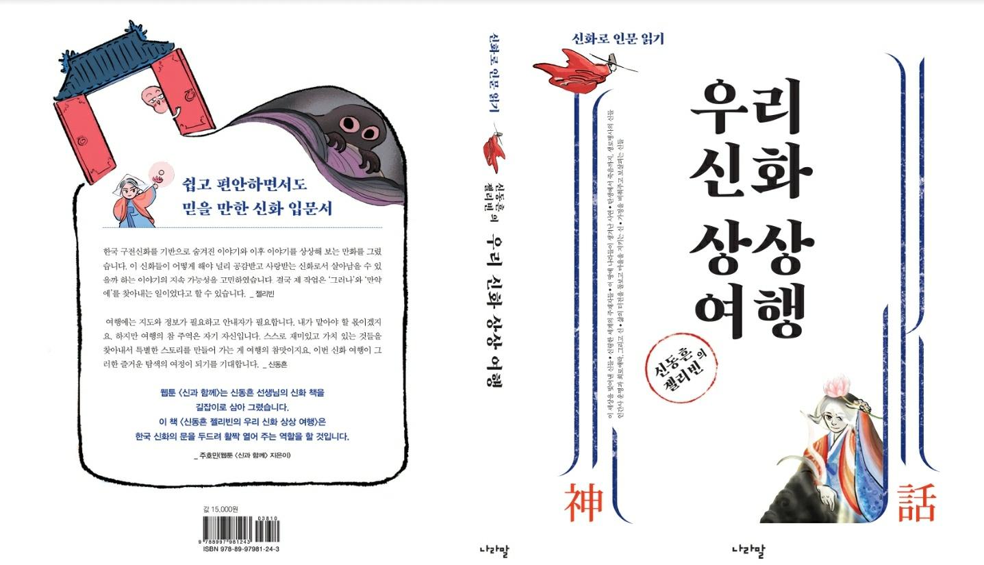 한국신화 입문서로 좋은 책이 나와서 추천 하고자 ..