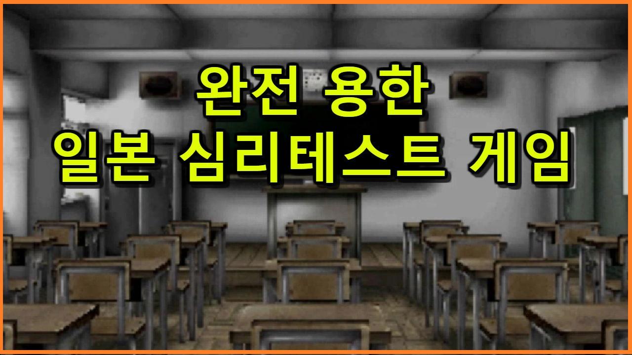 완전 용한 일본 심리 테스트 게임 - 학교 편