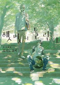 후미노 유키-햇빛이 들린다(2013), 몬젠 야요히-..