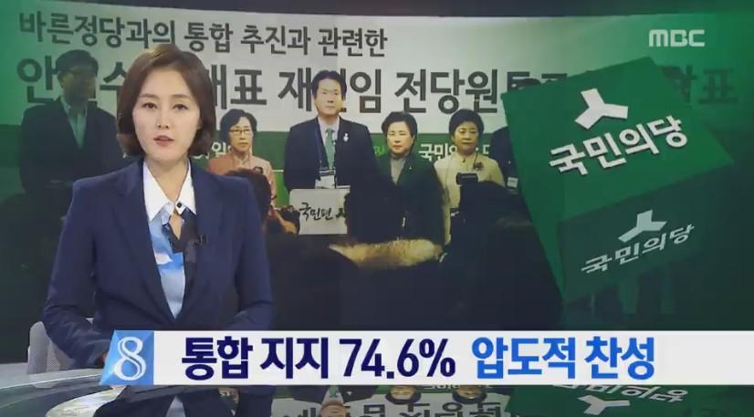 MBC 김수진 앵커에게 묻습니다.