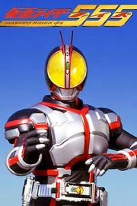가면라이더 파이즈 仮面ライダー555(2003)