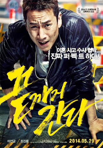 <끝까지 간다> 긴장감 쩌는 한국 범죄 영화