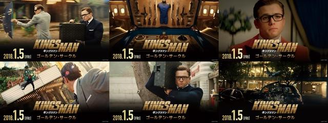 영화 '킹스맨 골든 서클' 광고 영상 6종류가 일본에서..