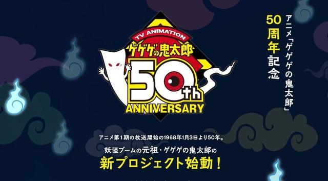 애니메이션 '게게게의 키타로' 50주년 기념 사이트 오픈