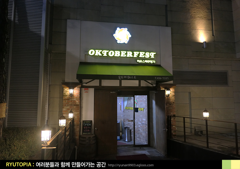 2018.1.4. 옥토버훼스트(건대 스타시티) / 가볍게..