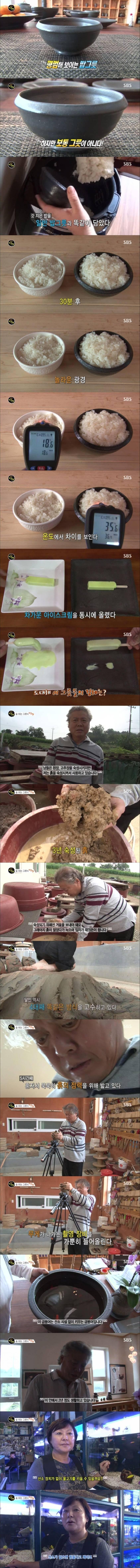 달인의 숨쉬는 그릇!!!