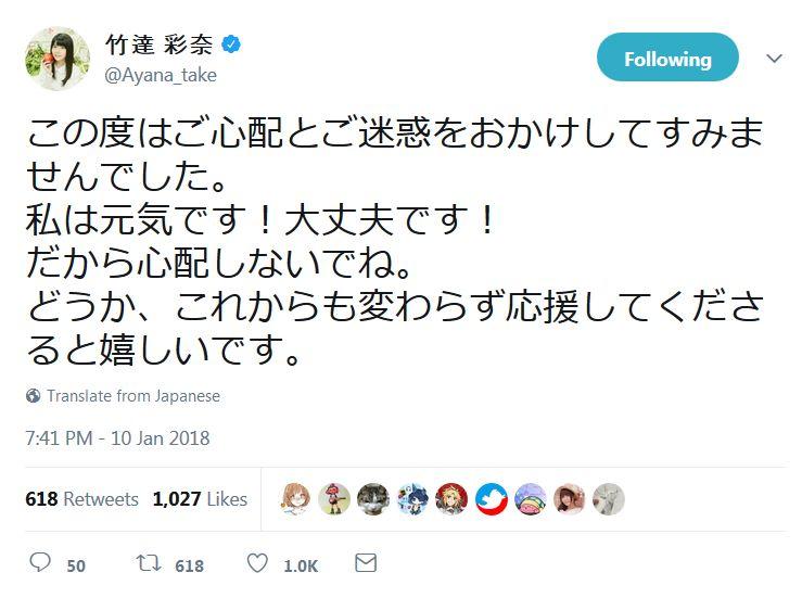 성우 타케타츠 아야나를 협박한 혐의로 일본에서 32..