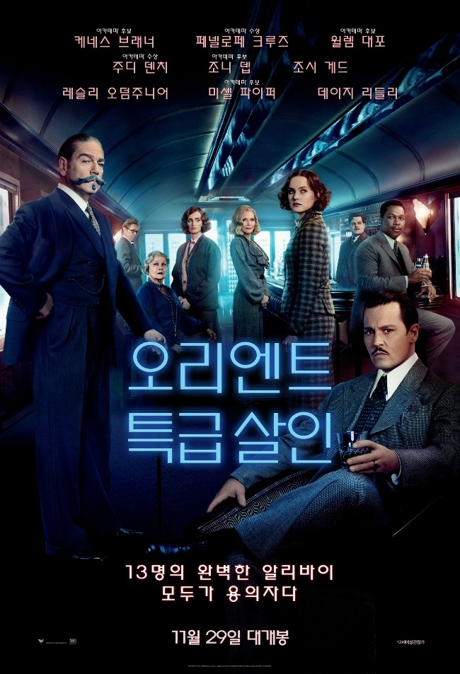 오리엔트 특급 살인 / Murder on the Orient Expres..