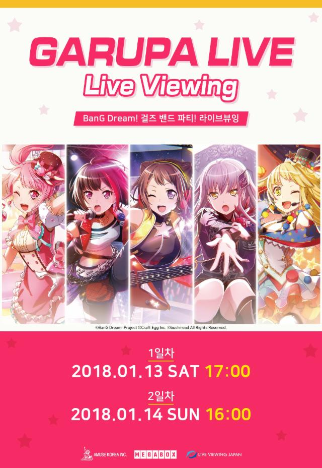 BanG Dream! GARUPA LIVE & 걸즈 파티 in 도쿄..