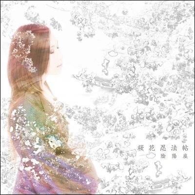 陰陽座 - 桜花忍法帖