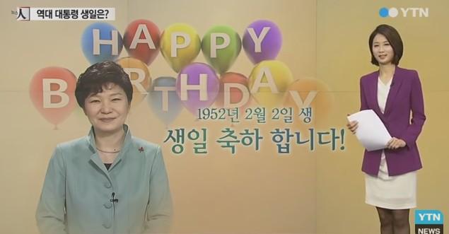 박근혜의 생일을 축하방송까지 한 기레기들