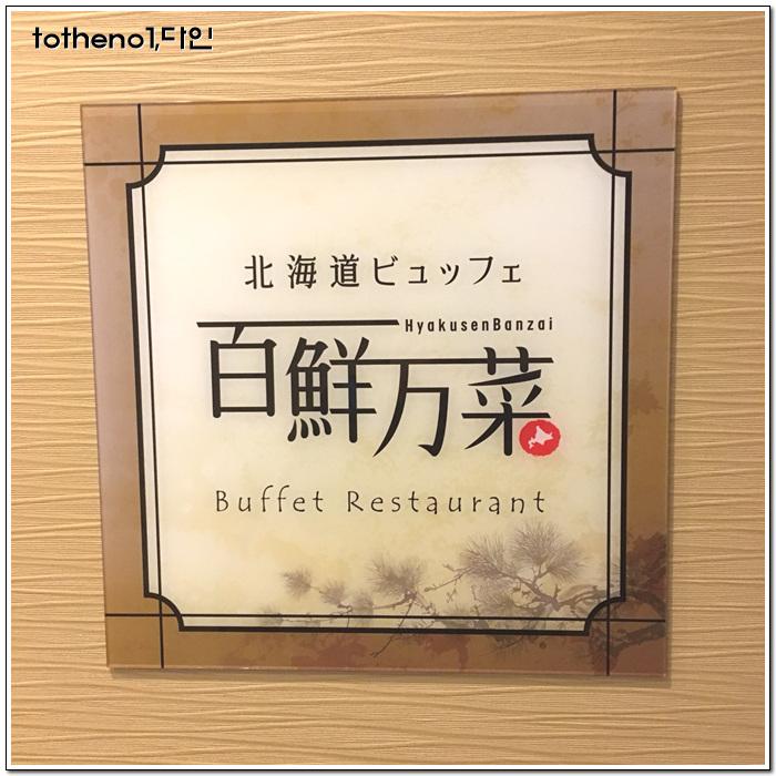 [17년 11월 홋카이도]호텔 반소(ホテル万惣),북..