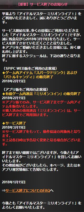 【중요】밀리마스 공지「サービス終了のお知らせ..