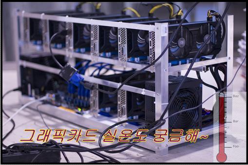쉽고 간단하게 그래픽카드 온도측정 GPU-Z 정보확인