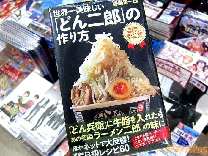 레시피 서적 '세계에서 가장 맛있는 돈지로'를 만드..