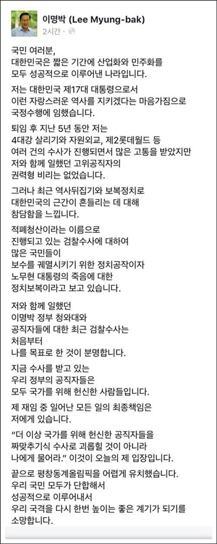 """이명박 '기침회견'...네티즌 """"아플 예정인가?"""""""