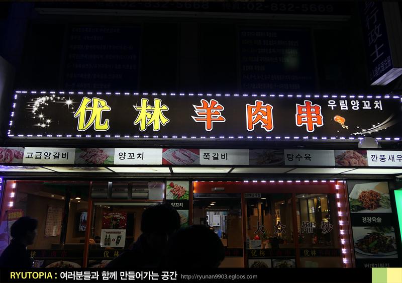 2018.1.19. 우림양꼬치 + 맛나식당 (영등포) / ..