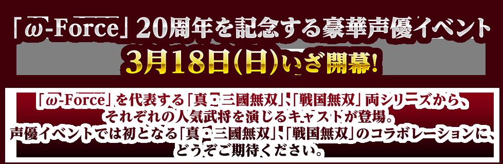 오메가 포스 브랜드 20주년 기념 성우무쌍 이벤트 공..