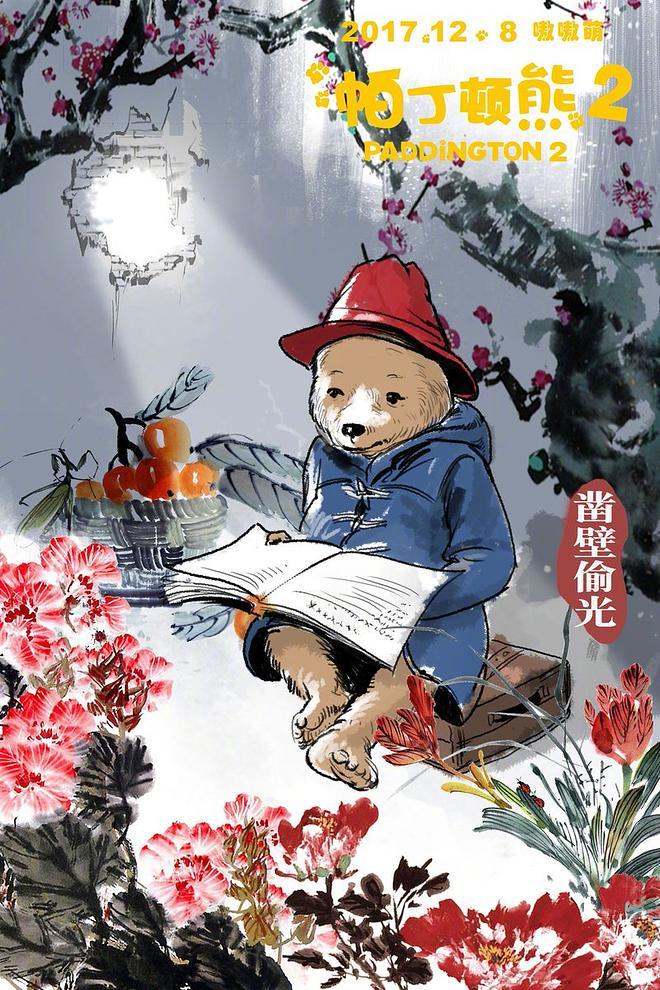 """""""패딩턴 2"""" 중국 포스터들 입니다."""
