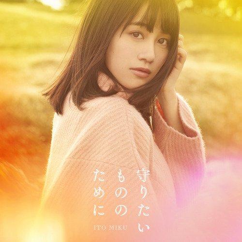 성우 이토 미쿠 3rd 싱글 CD+DVD 초회한정판 재킷 ..