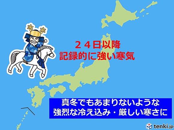 2018년 1월 24일부터 일본 열도에 역대 최강급 한파 비상
