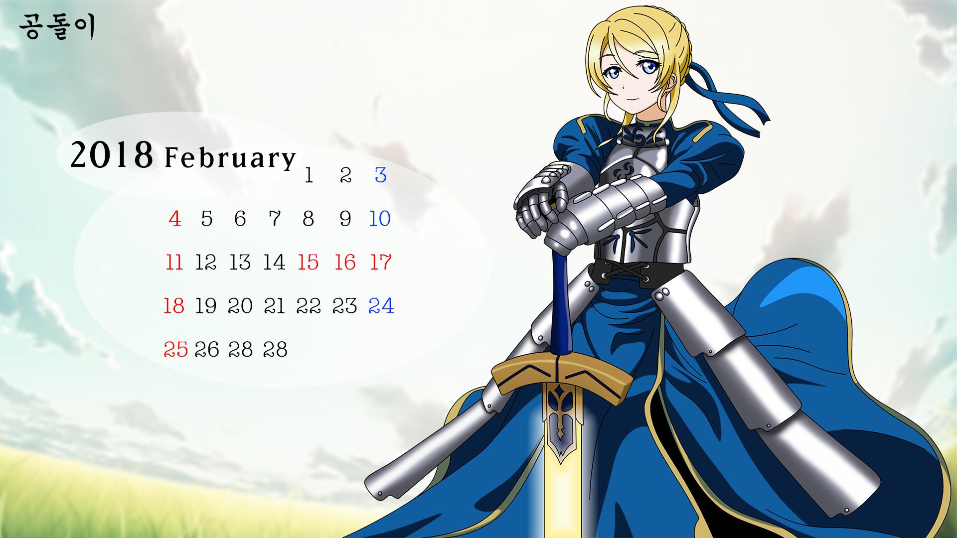 2월의 기사 왕 에리