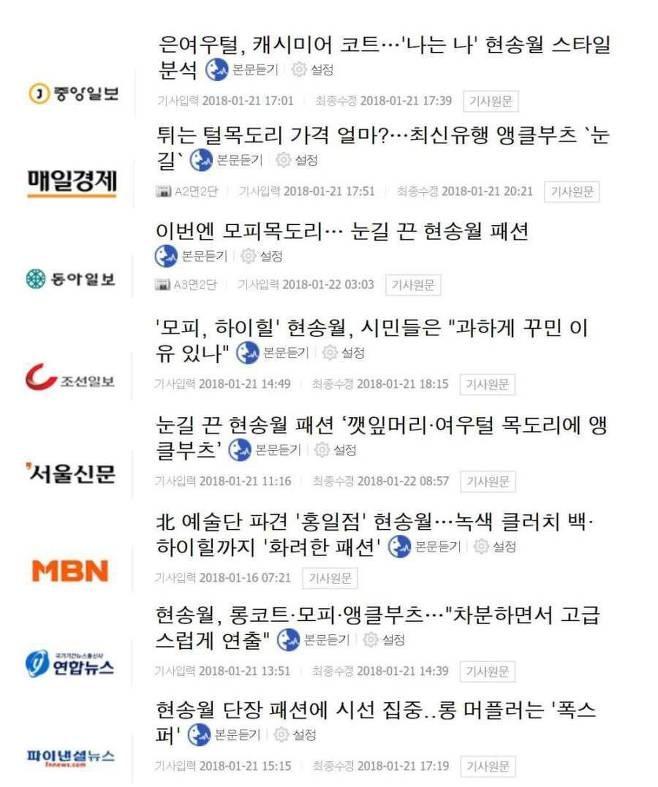 언론이라 쓰고 찌라시라 읽는다.