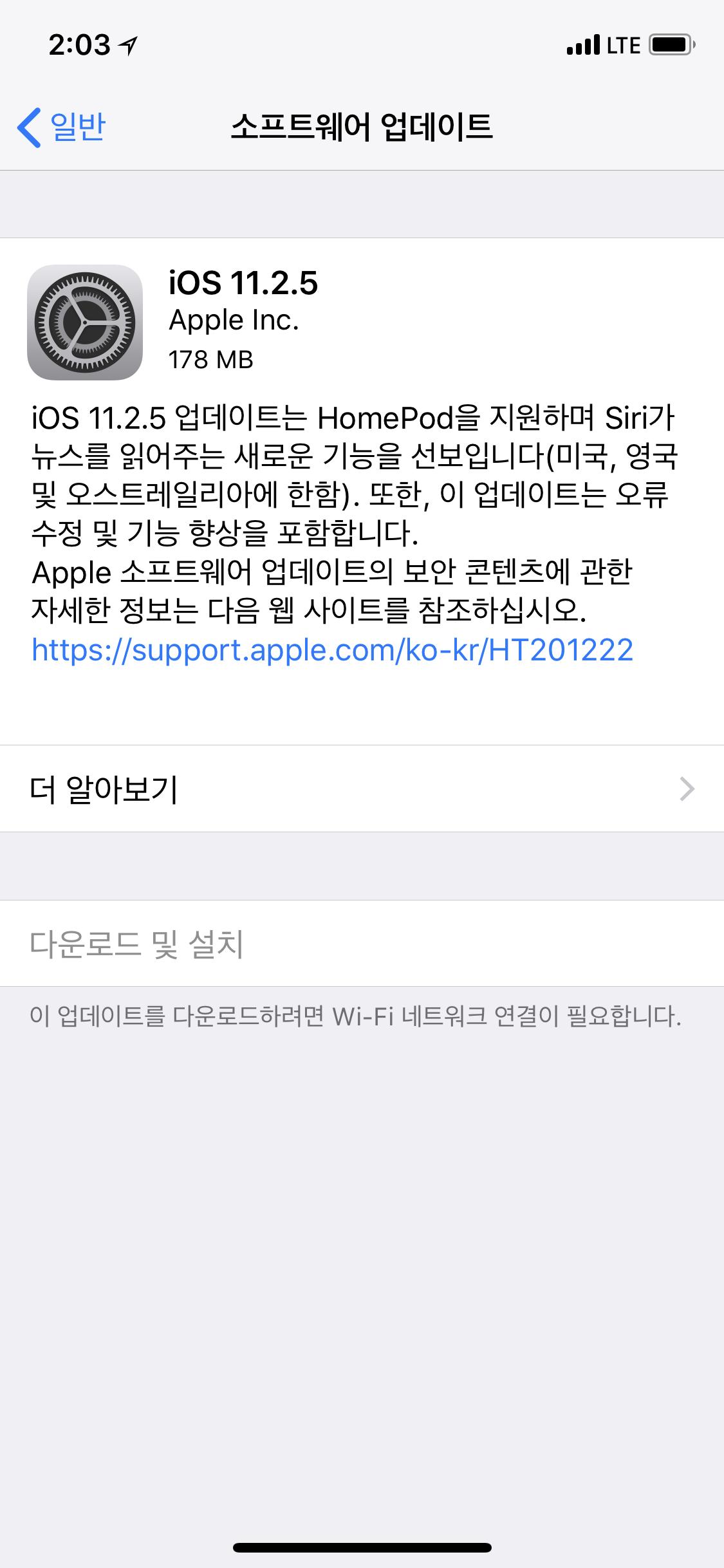 iOS 11.2.5 업데이트 시작