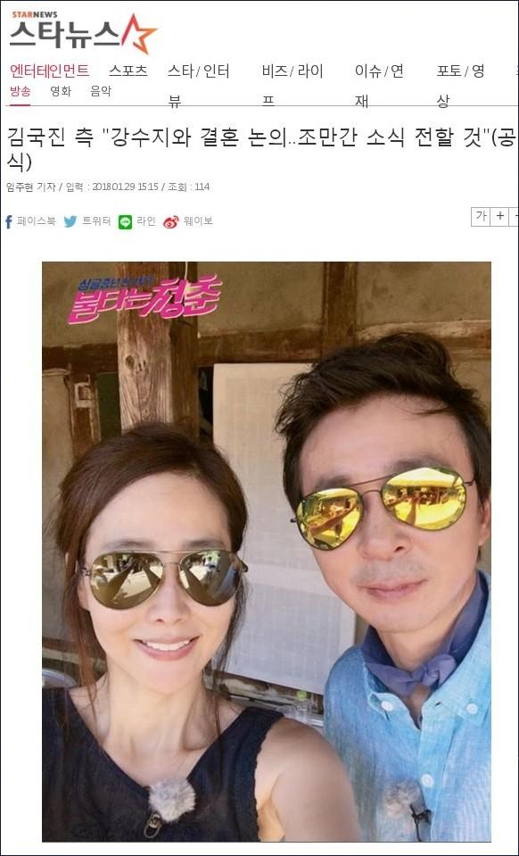 김국진♥강수지 커플, 결혼 가시권?