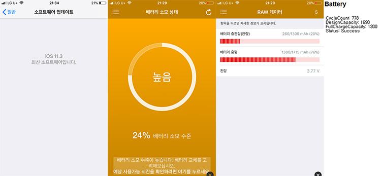 아이폰6s iOS11.3 베타1 벤치마크(Antutu) part 2.