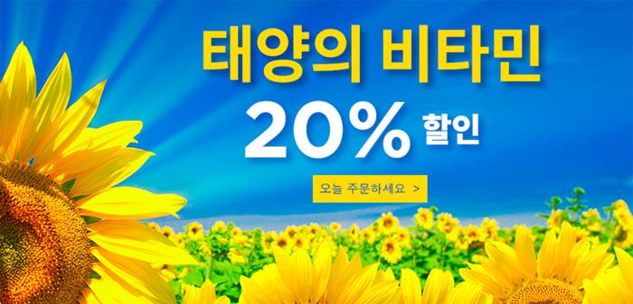 아이허브 5%할인 프로모션, 비타민D 20%할인