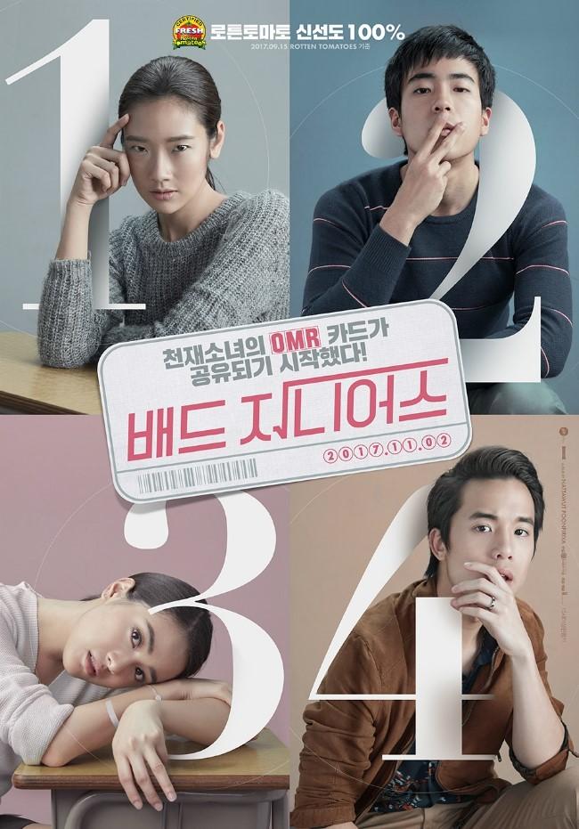 배드 지니어스 / ฉลาดเกมส์โกง (2017년)