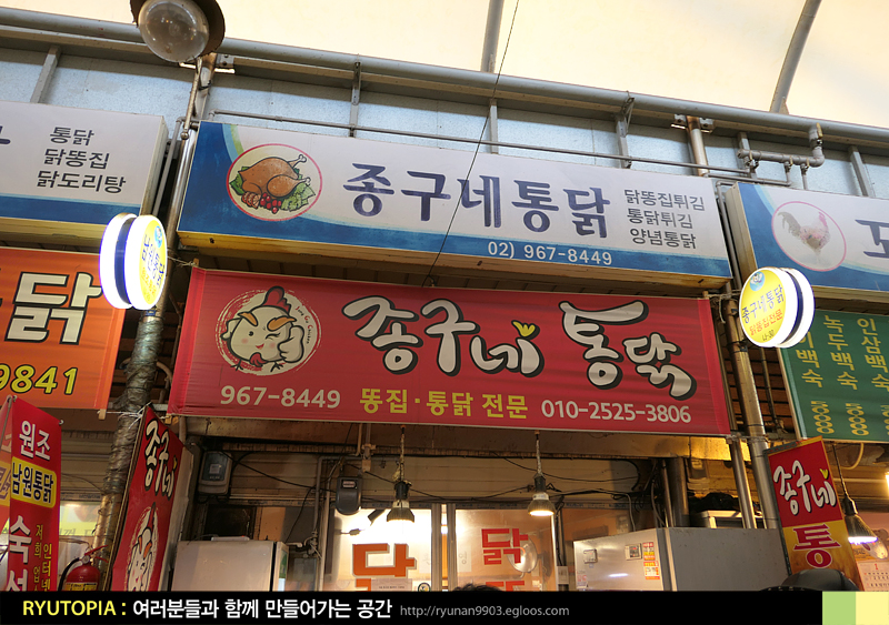 2018.2.9. 종구네 통닭(제기동-청량리 재래시장) ..
