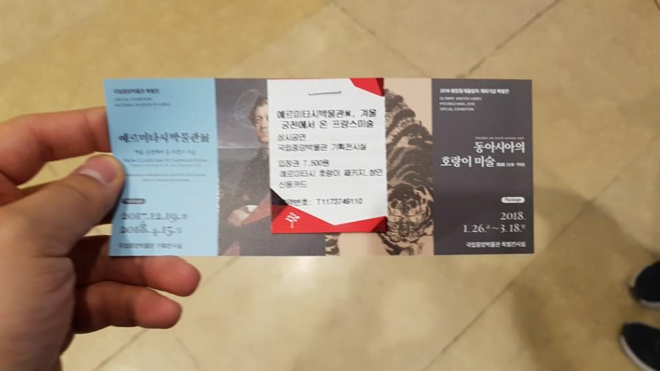[용산] 국립중앙박물관 - 예르미타시 박물관 展..