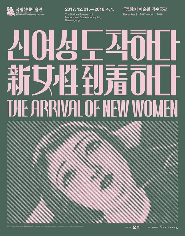 신여성도착하다 @MMCA덕수궁관