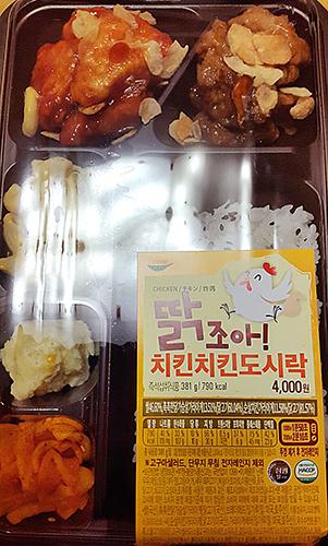[세븐일레븐]딹조아 치킨치킨도시락.