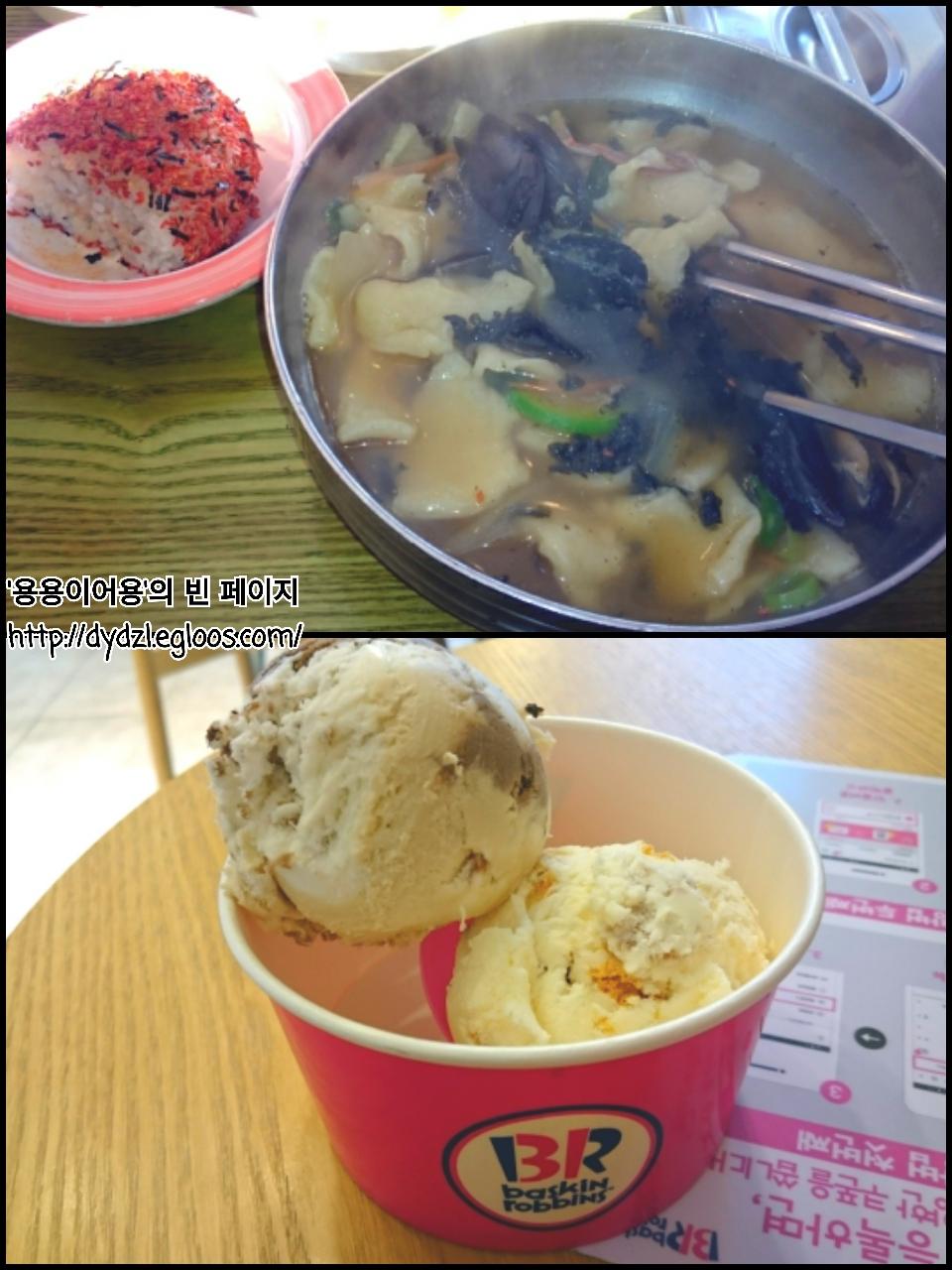 2018. 1. 12.(금) 점심 - 회사 근처에서 혼밥먹기