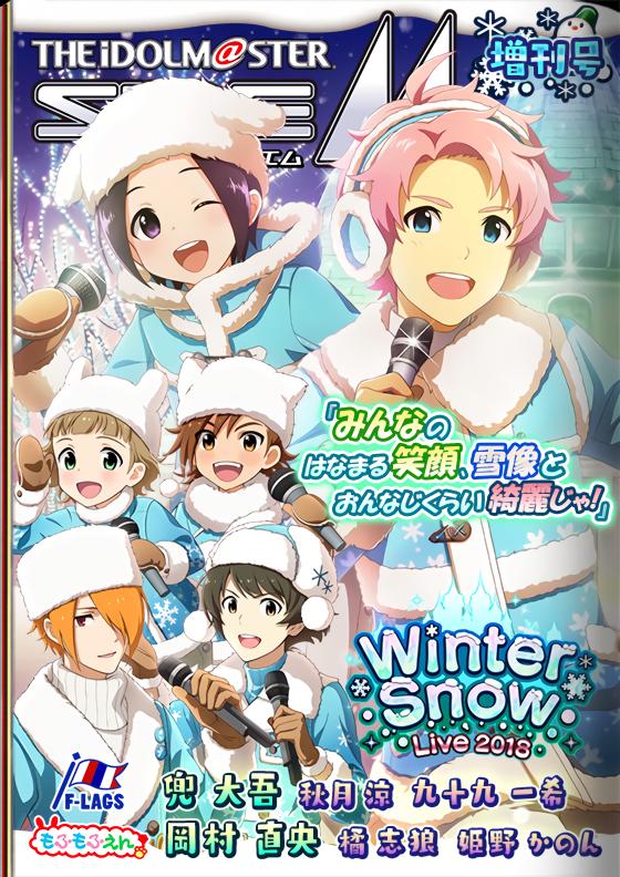 Winter Snow Live 2018
