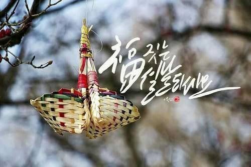 # 문화정보 ㅇ설 - 설날 ㅡ 부모님 업어 드리세요...