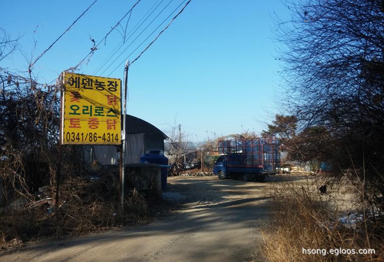 [김포] 에덴농장 – 비닐 하우스에서 먹는 오리 불고기