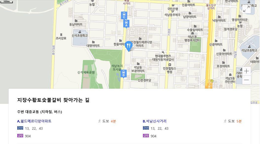 인천 석남동 맛집 지장수황토숯불갈비