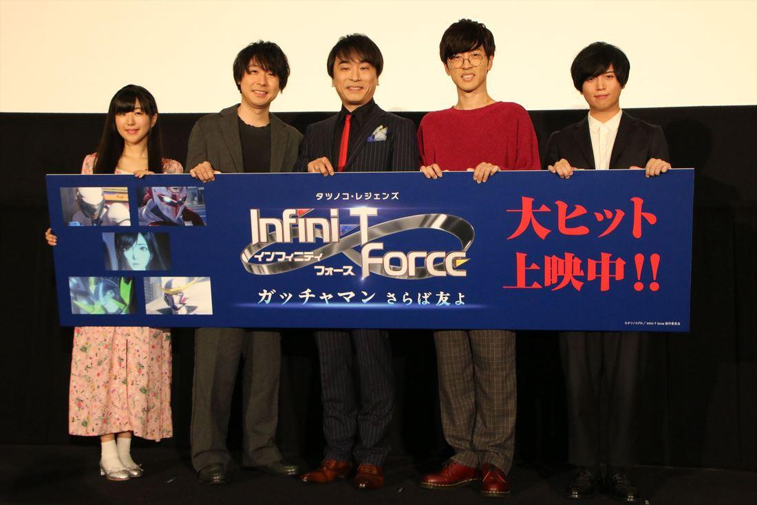 극장판 Infini-T Force 개봉 첫날 무대 인사 사진