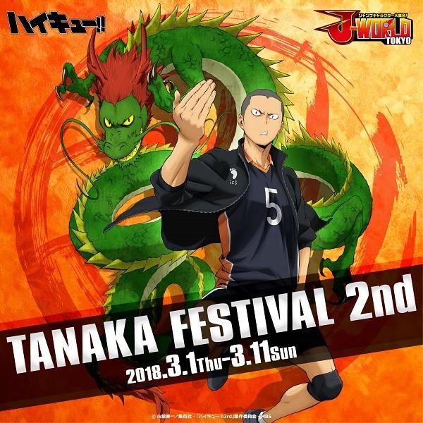 이벤트 '하이큐!! TANAKA FESTIVAL 2nd'가 2018년 3월..