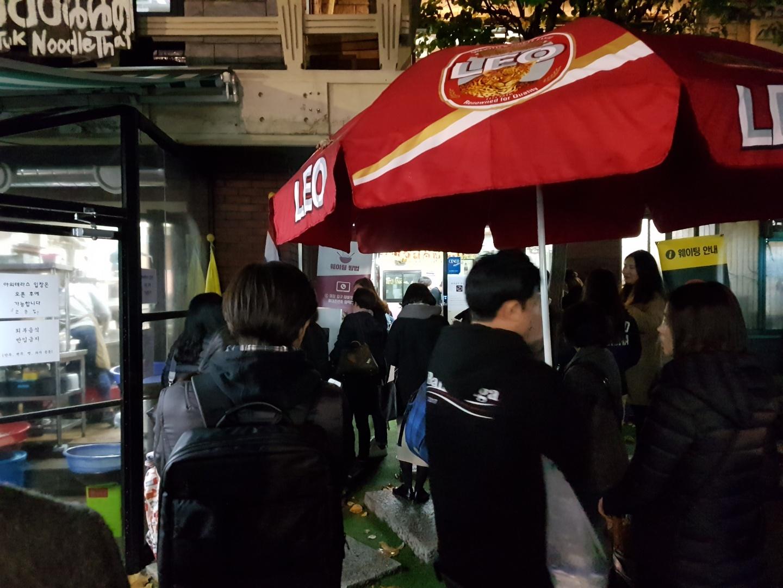 연남동 소이연남 추운날에는 쌀국수!!
